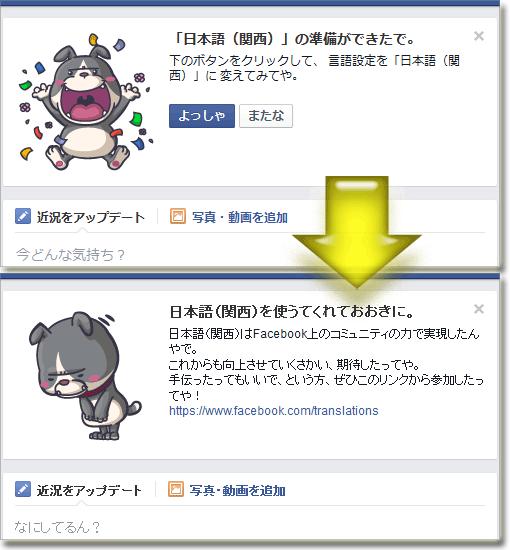 「日本語(関西)」の準備ができたで。言語設定を「日本語(関西)」に変えてみてや。よっしゃ/またな