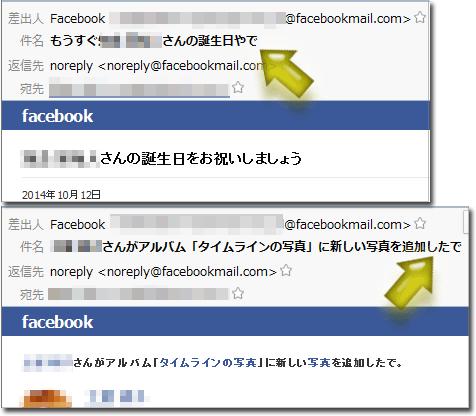 facebook関西弁メール