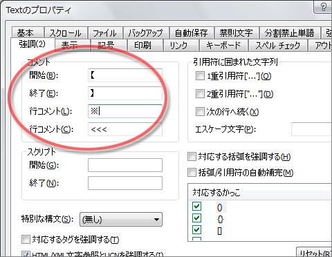 EmEditorの色分け設定(コメント文)は、プレーンテキストの編集時にも指定可能