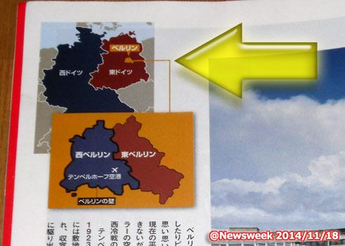 東西ドイツとベルリン市の位置関係