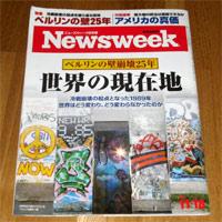Newsweek (ニューズウィーク日本版) 2014年 11/18号 [ベルリンの壁崩壊25年]