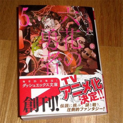 六花の勇者5(ダッシュエックス文庫)山形 石雄