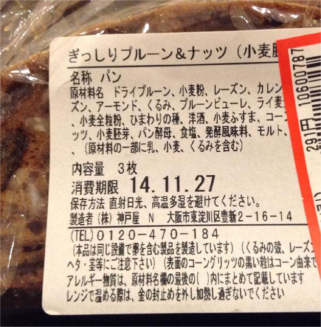 ぎっしりプルーン&ナッツパン(神戸屋)原材料名