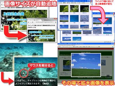 ウェブ上でたくさん画像を掲載する際に便利な画像表示テクニック5選