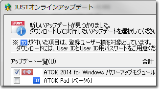 ATOK 2014 for Windowsパワーアップモジュール