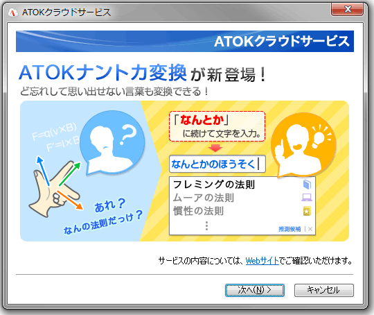 ATOKクラウドサービス:ATOKナントカ変換