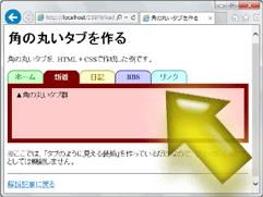 角の丸い「タブ」をHTMLとCSSで作る方法