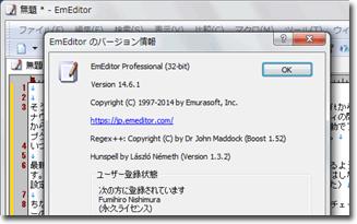 EmEditor Ver 14.6.1