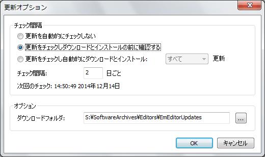 EmEditor更新チェッカーのカスタマイズ