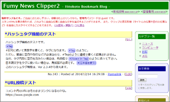 Fumy News Clipper2