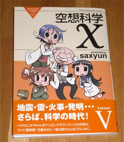 空想科学X(第5巻)