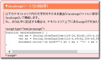 メールアドレスをASCIIコードの数字列にするJavaScriptソースの例