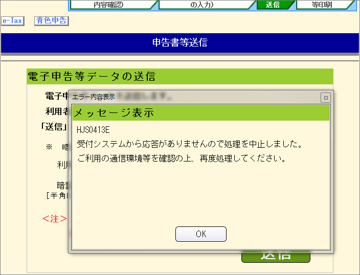 HJS0413E:受付システムから応答がありませんので処理を中止しました。ご利用の通信環境等を確認の上、再度処理してください。