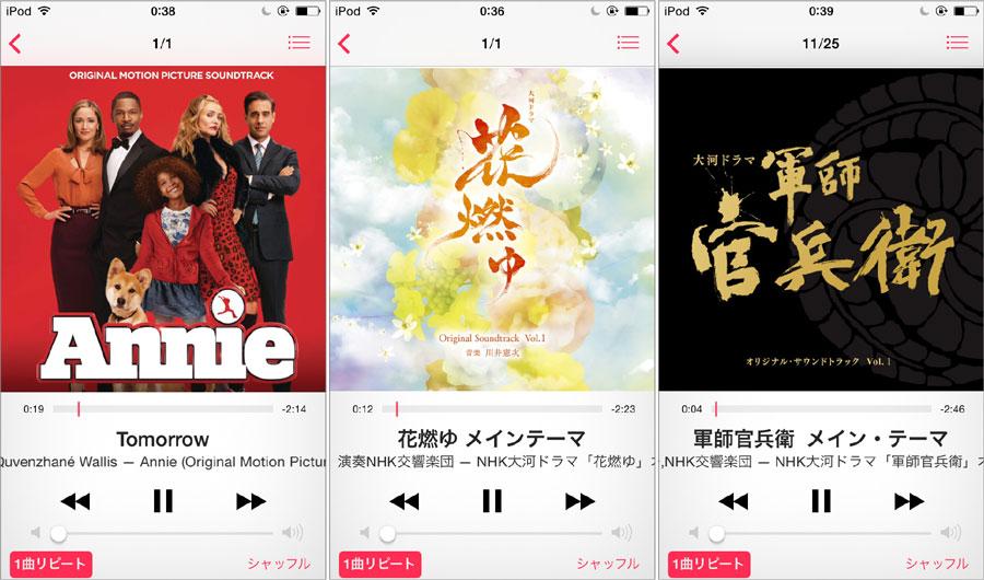 NHK大河ドラマ「花燃ゆ」のメインテーマと、映画Annieの「Tomorrow」、「軍師官兵衛」のメインテーマ
