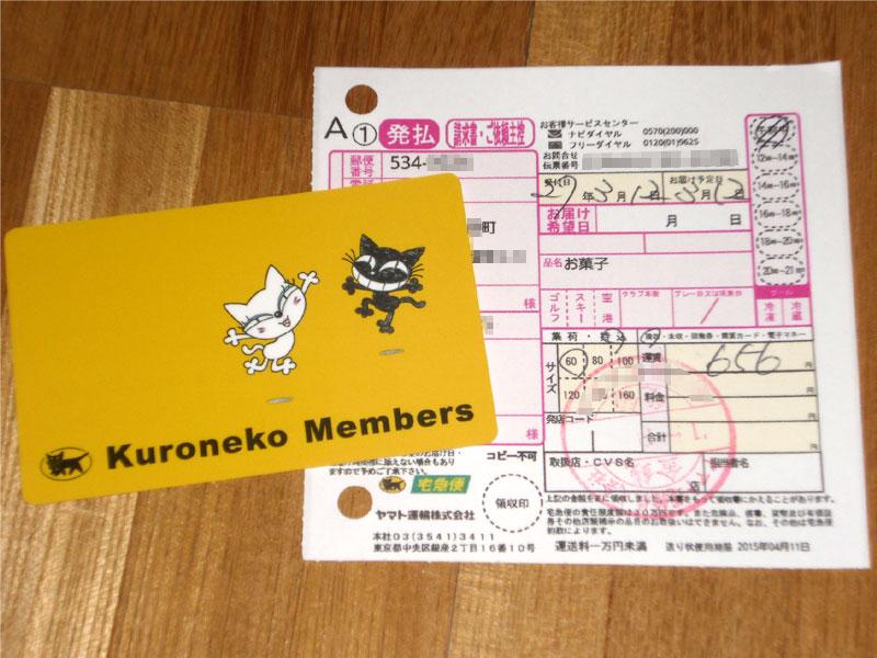 クロネコ「らくらく送り状発行サービス」のネコピットで発行した伝票(の控え)