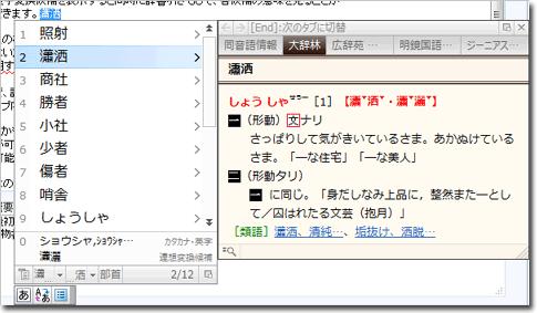 ATOKなら漢字変換候補を表示する時点で辞書引きができる