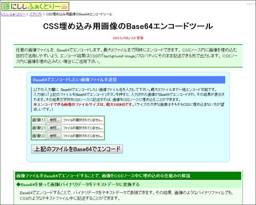 CSS埋め込み用画像のBase64エンコードツール