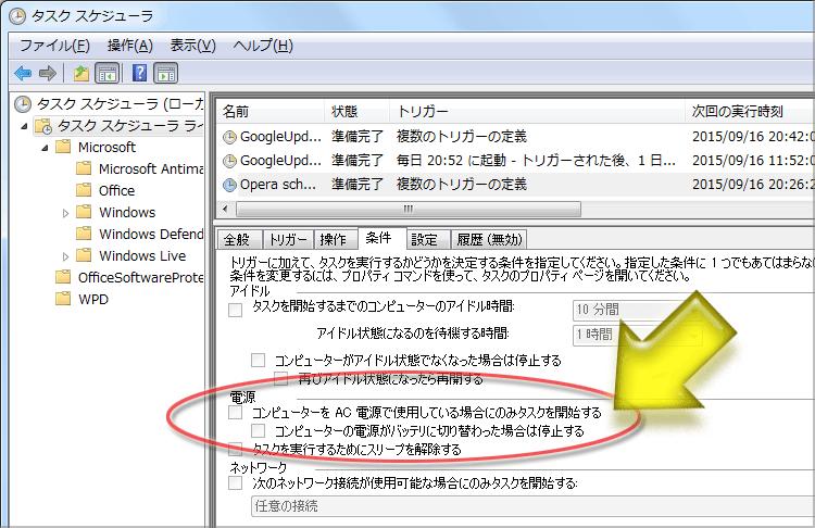 タスクスケジューラの画面イメージ(条件タブ)
