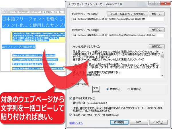 日本語フリーフォントを軽くしてWebフォント化する
