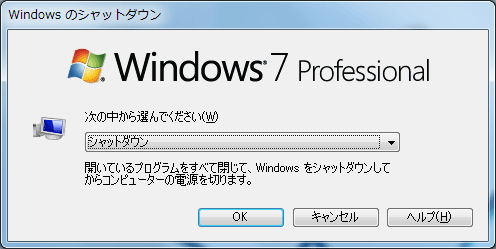 Windowsの「シャットダウン」ダイアログ