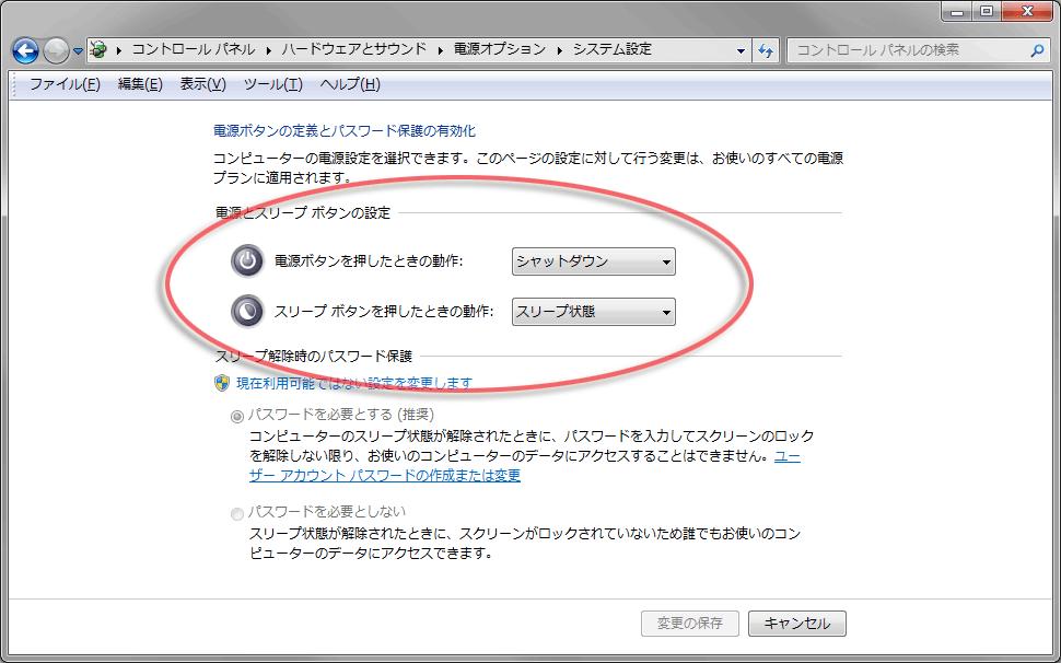 電源ボタンを押したときの動作設定(デスクトップPC)