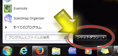 スタートメニュー内のシャットダウンボタンは[→]キー1回でアクセスできる(Win7の場合)