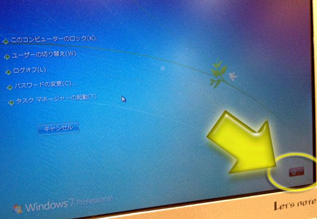 [Ctrl]+[Alt]+[Del]の画面右下にもシャットダウンボタンがある