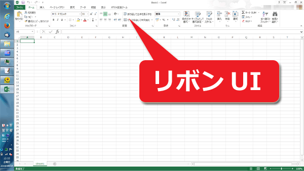 ExcelのリボンUI