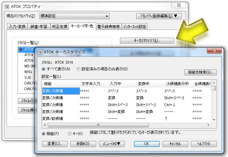 ATOKキーカスタマイズ画面