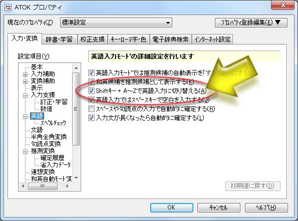 ATOK「Shiftキー+A~Zで英語入力に切り替える」項目