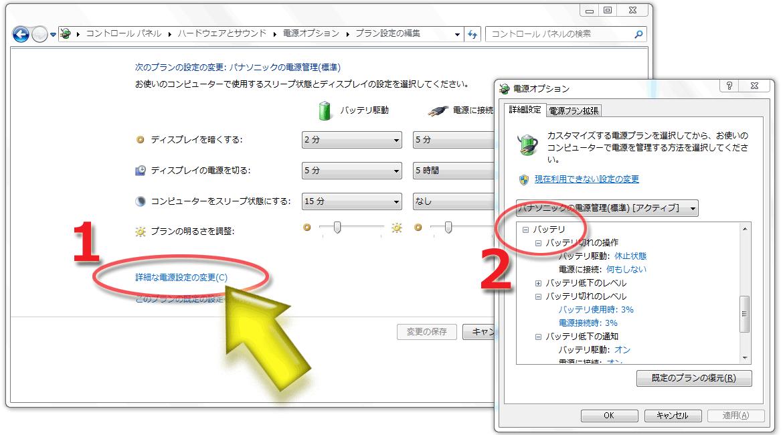 「コントロール パネル」→「ハードウェアとサウンド」→「電源オプション」→「プラン設定の編集」→「詳細な電源設定の変更」