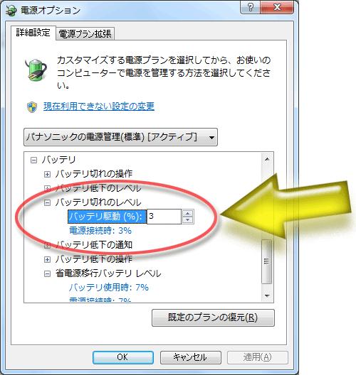 「電源オプション」→「詳細設定」→「バッテリ」→「バッテリ切れレベル」