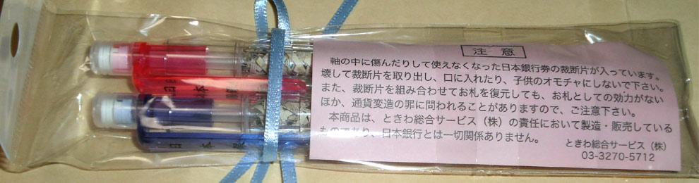 日本銀行:裁断したお札が詰まったシャーペン