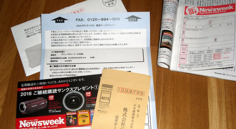 Newsweek定期購読申込書の封筒と葉書