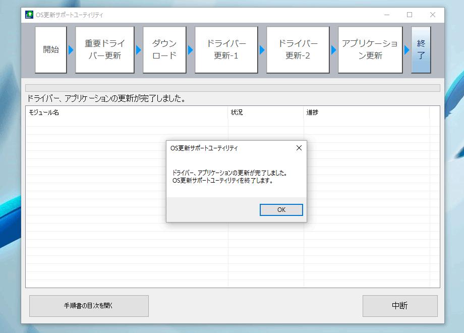 OS更新サポートユーティリティ(Panasonic)