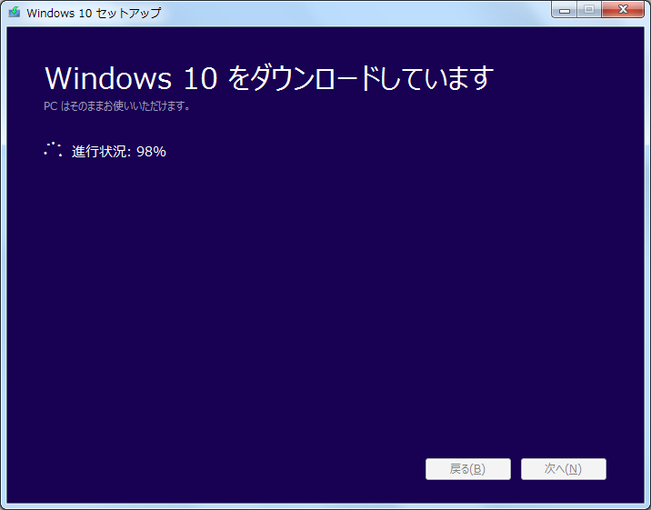 MediaCreationToolでWindows10をダウンロード