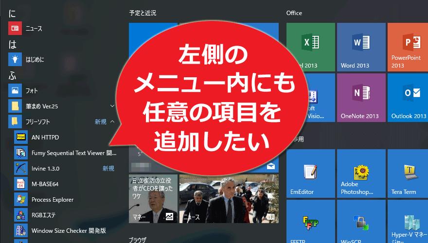 Windows10のスタートメニュー内にも任意の項目を追加したい