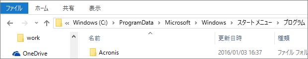 Windows(C:) → ProgramData → Microsoft → Windows → スタートメニュー → プログラム