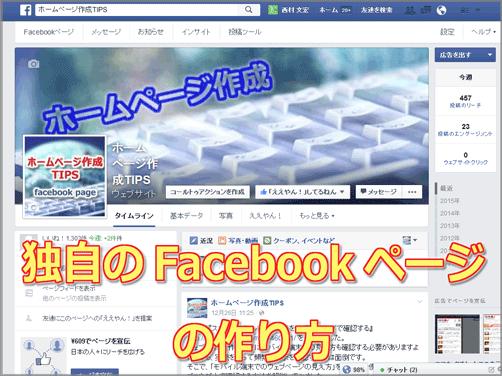 初心者でも簡単!Facebookページの作り方