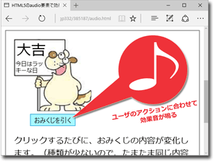 HTML5のaudio要素で、音楽の再生や効果音を鳴らす方法