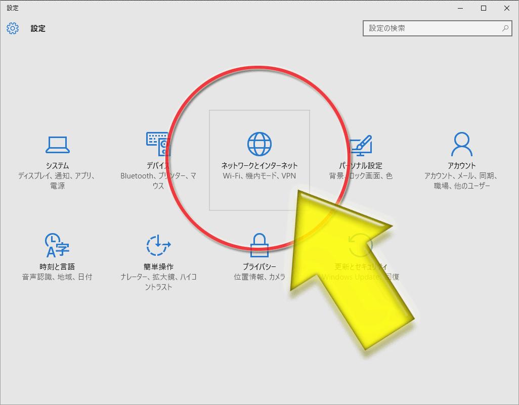 Windows10設定→ネットワークとインターネット