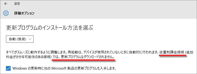 Windows Update「従量制課金接続では、更新プログラムはダウンロードされません。」
