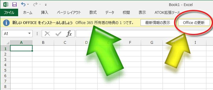 Microsoft Excel:新しいOFFICEをインストールしましょう。Office365所有者の特典の1つです。