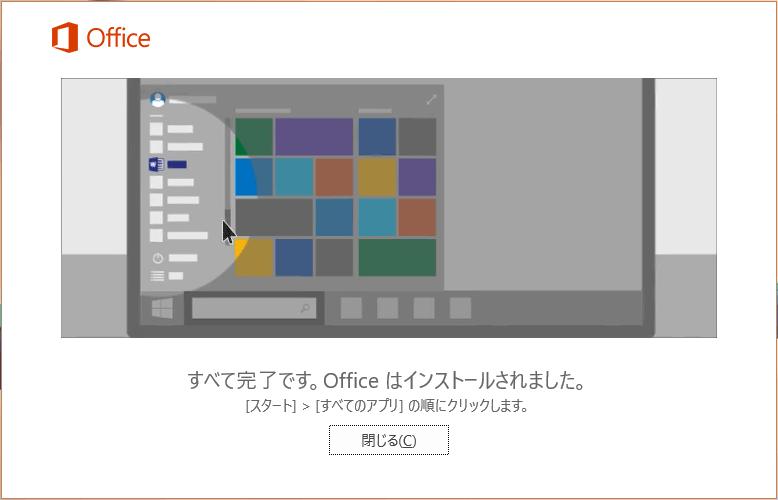 すべて完了です。Officeはインストールされました。