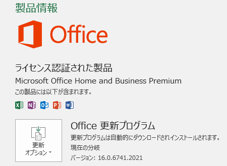 Microsoft Office Home and Business Premium 16.0.6741.2021