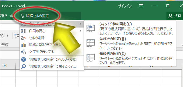 Excel2016ツールバーから機能検索