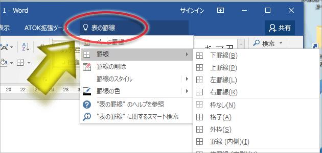 Word2016ツールバーから機能検索