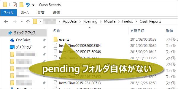 「Crash Reports」フォルダは存在するものの「pending」フォルダはない