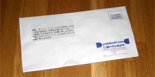 ヨドバシドットコムで電子書籍を買った際の領収書が入った封筒