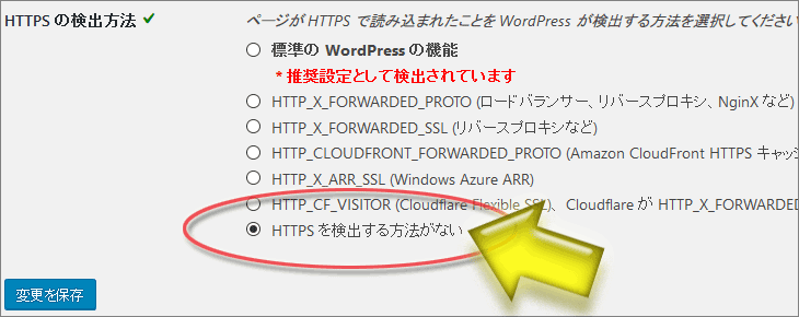 「SSL Insecure Content Fixer」の設定項目『HTTPSを検出する方法がない』を選択
